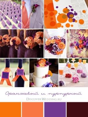svadebnaya-palitra-orangevii-purpurnii