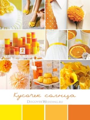 svadebnaya-palitra-jeltii-oranjevii