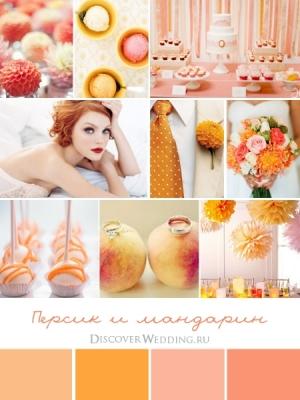 svadebnaya-palitra-persik-oranjevii