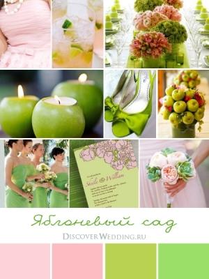 svadebnaya-palitra-rozovii-zelenoe-yabloko