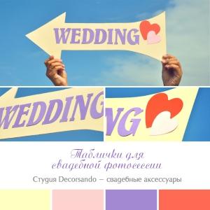 tablichka-wedding
