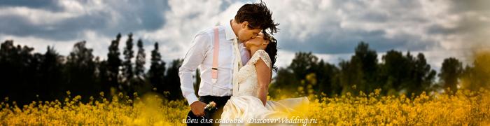kak-vibrat-mesto-dlya-svadebnoy-fotosessiy