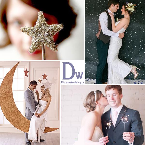 zvjozdnaya-svadba-12