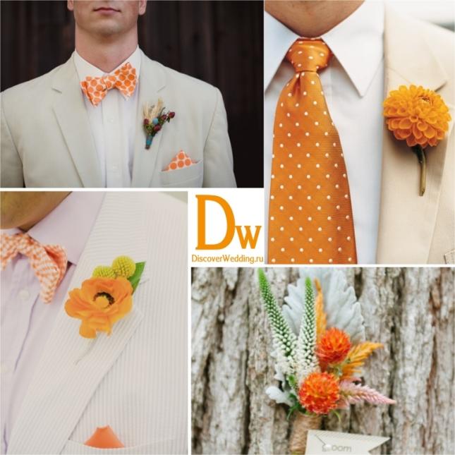 Апельсиновая_свадьба_2