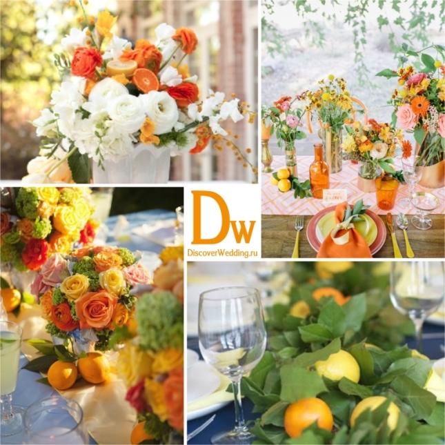 Апельсиновая_свадьба_5